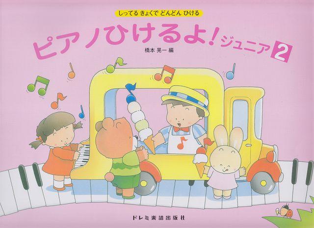 [楽譜 スコア] しってるきょくでどんどんひける ピアノひけるよ!ジュニア(2)【ポイント10倍】