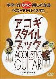 [楽譜 スコア] アコギスタイルブック ギターがもっと楽しくなるベストアドバイス70【ポイント8倍】