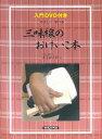 [楽譜 スコア] DVD付き やさしく学べる 三味線のおけいこ本 松永鉄九郎 協力【ポイント5倍】【送料無料】