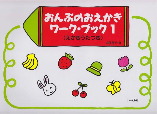 [楽譜 スコア] おんぷのおえかきワークブック 1 (えかきうたつき)【ポイント10倍】