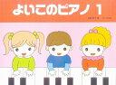 [楽譜 スコア] よいこのピアノ 1【ポイント10倍】