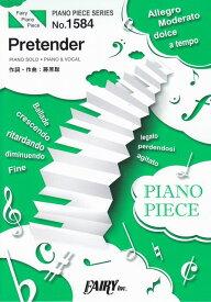 [楽譜 スコア] ピアノピースPP1584 Pretender / Official髭男dism (ピアノソロ・ピアノ&ヴォーカル)〜映画「コンフィデンスマンJP」主題歌【ポイントup 開催中】