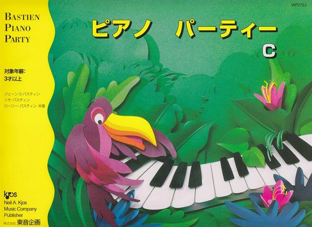 [楽譜 スコア] バスティン WP272J ピアノパーティーC【ポイント10倍】