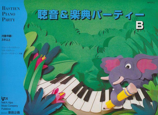 [楽譜 スコア] バスティン WP275J 聴音&楽典パーティーB【ポイント10倍】