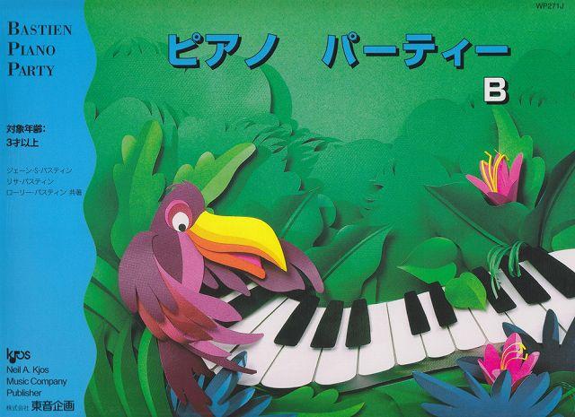 [楽譜 スコア] バスティン WP271J ピアノパーティーB【ポイント10倍】