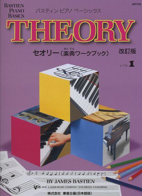 [楽譜 スコア] JWP206 バスティン ピアノベーシックス/セオリー(楽典ワークブック) レベル1 改訂版【ポイント8倍】