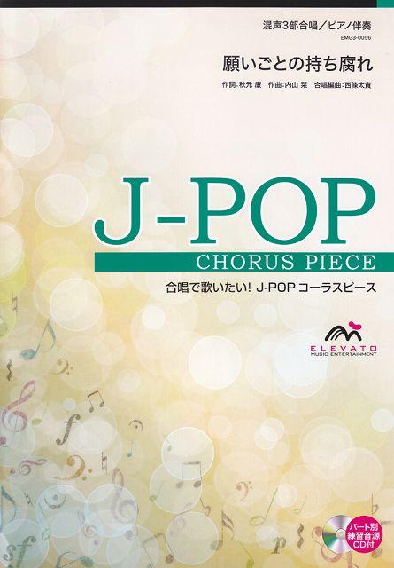 [楽譜 スコア] EMG3−0056 合唱J−POP 混声3部合唱/ピアノ伴奏 願いごとの持ち腐れ(AKB48)【ポイント8倍】