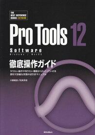 [楽譜 スコア] Pro Tools 12 Software 徹底操作ガイド THE BEST REFERENCE BOOKS EXTREME【ポイント5倍】【送料無料】