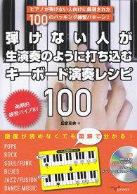 [楽譜 スコア] ANB008 弾けない人が生演奏のように打ち込むキーボード演奏レシピ100 CD付【ポイントup 開催中】