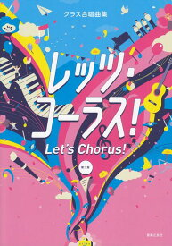 [楽譜 スコア] クラス合唱曲集 レッツコーラス! [第二版]【ポイントup 開催中】
