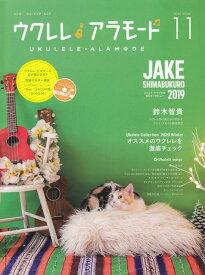 [楽譜 スコア] ムック ウクレレアラモード 11 2020 Winter CD付【ポイントup 開催中】