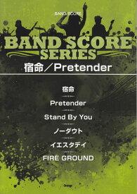[楽譜 スコア] バンドスコア 宿命/Pretender song by Official髭男dism【ポイントup 開催中】