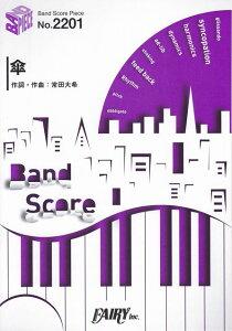 [楽譜 スコア] バンドスコアピースBP2201 傘 / King Gnu 〜ブルボン「アルフォート」CMソング【ポイントup 開催中】