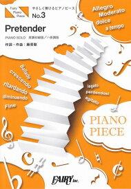[楽譜 スコア] やさしく弾けるピアノピースPPE3 Pretender / Official髭男dism (ピアノソロ譜 原調初級版/ハ長調版)〜映画「コンフィデンスマンJP−ロマンス編−」主題歌【ポイントup 開催中】