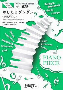 [楽譜 スコア] ピアノピースPP1625 からだ☆ダンダン(かけ声入り) / Fourdans (ピアノソロ・ピアノ&ヴォーカル)〜NHK「おかあさんといっしょ」よりNHK「おかあさんといっしょ」より