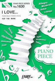 [楽譜 スコア] ピアノピースPP1630 I LOVE... / Official髭男dism (ピアノソロ・ピアノ&ヴォーカル)〜TBSドラマ『恋はつづくよどこまでも』主題歌【ポイントup 開催中】