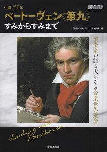 [楽譜 スコア] ONTOMO MOOK 生誕250年 ベートーヴェン≪第九≫すみからすみまで【ポイントup 開催中】