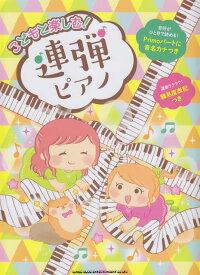 [楽譜 スコア] こどもと楽しむ!連弾ピアノ primoパートに音名カナつき【ポイントup 開催中】
