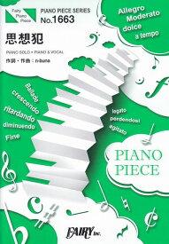 [楽譜 スコア] ピアノピースPP1663 思想犯 / ヨルシカ (ピアノソロ・ピアノ&ヴォーカル)〜3rdアルバム『盗作』収録曲【ポイントup 開催中】