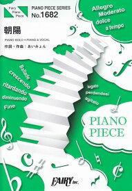 [楽譜 スコア] ピアノピースPP1682 朝陽 / あいみょん (ピアノソロ・ピアノ&ヴォーカル)〜3rdアルバム「おいしいパスタがあると聞いて」収録曲【ポイントup 開催中】