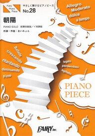 [楽譜 スコア] やさしく弾けるピアノピースPPE28 朝陽 / あいみょん (ピアノソロ 原調初級版/イ短調版)〜3rdアルバム「おいしいパスタがあると聞いて」収録曲【ポイントup 開催中】