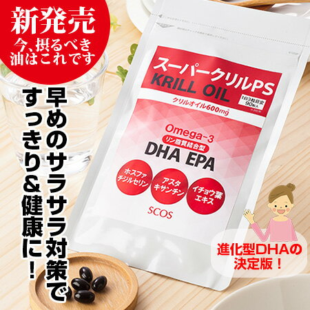 スーパークリルPS クリルオイル DHA EPA アスタキサンチン サラサラ 90粒入り【SCOS(エスコス)】【RCP】