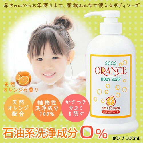【無添加・石油系洗浄成分0%】オレンジボディソープ(ポンプ) 600mL【敏感肌、乾燥肌、アトピー、赤ちゃん、お子様】【石鹸・せっけん】 【SCOS(エスコス)】【RCP】