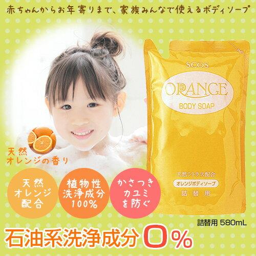 オレンジボディソープ(詰替用)植物性洗浄成分100%・無添加・肌本来の潤う力を奪わない安心処方【エスコス】
