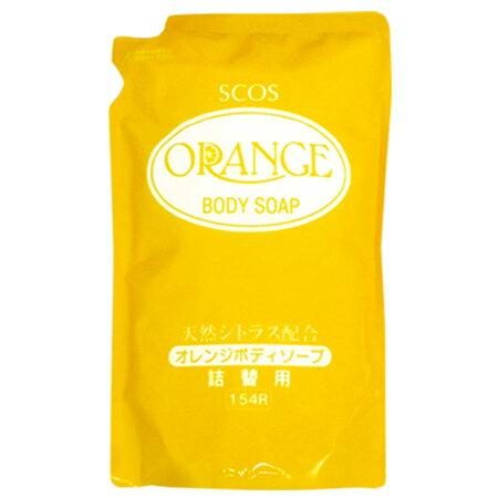 オレンジボディソープ(詰替用)植物性洗浄成分・無添加・肌本来の潤う力を奪わない安心処方