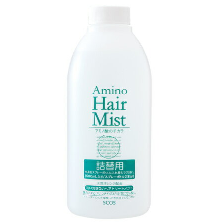 アミノヘアミスト(アウトバストリートメント・詰替用500mL)洗い流さない髪の美容液・無添加・パサつき、広がり、うねりヘアをハリツヤのあるまとまった髪に【エスコス】