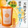オレンジシャンプーオーガニック(詰替用)700mL