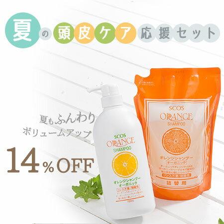 【セール】14%OFF オレンジシャンプーオーガニック ポンプ&詰替 夏の頭皮ケア応援セット