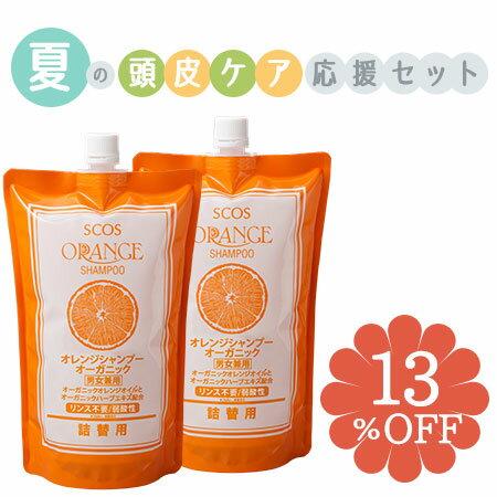 【セール】13%OFF オレンジシャンプーオーガニック 詰替2袋 夏の頭皮ケア応援セット