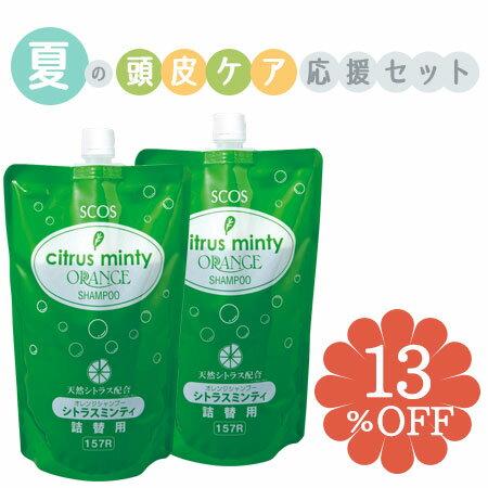 【セール】13%OFF シトラスミンティ シャンプー 詰替2袋 夏の頭皮ケア応援セット