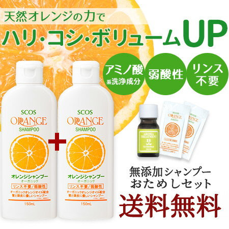 【楽天1位】オレンジシャンプーオーガニック リンス不要アミノ酸シャンプー・無添加 150mL×2本お試しセット エスコス公式