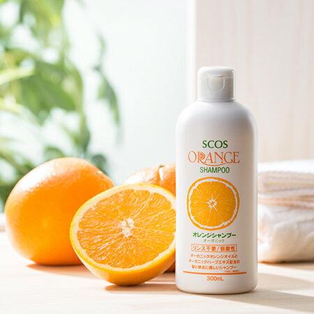 オレンジシャンプーオーガニック(300mL)細い髪も根元からボリュームアップ・ハリコシがない、ぺたんこ、分け目のお悩みに・男女兼用 エスコス公式