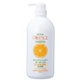 オレンジシャンプーオーガニック(ポンプ 720mL)ハリコシ ボリューム リンス不要 無添加 天然成分 合成界面活性剤フリー アミノ酸 男女兼用 エスコス公式