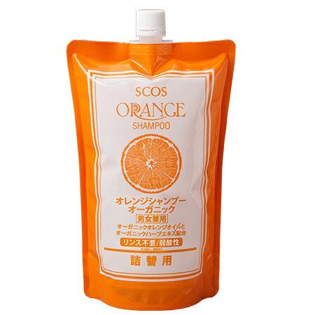 オレンジシャンプーオーガニック(詰替用)細い髪も根元からボリュームアップ・ハリコシがない、ぺたんこ、分け目のお悩みに・男女兼用 エスコス公式