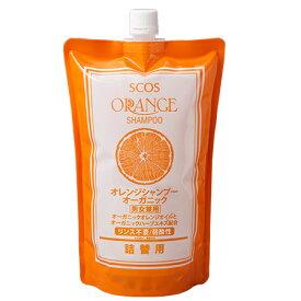オレンジシャンプーオーガニック(詰替用 700mL)ハリコシ ボリューム リンス不要 無添加 天然成分 合成界面活性剤フリー アミノ酸 男女兼用 エスコス公式