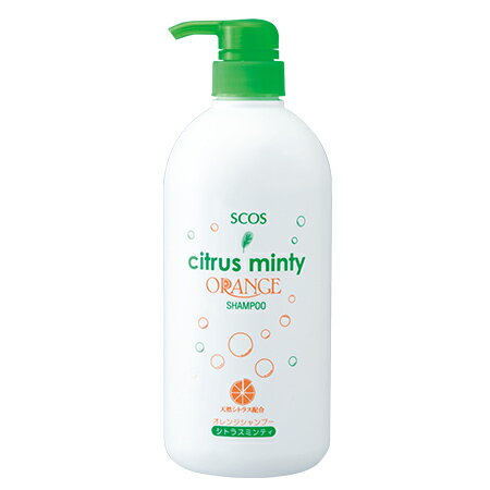 シトラスミンティ(シャンプー・ポンプ)細い髪も天然オレンジの力でボリュームアップ・ニオイ、べたつきのお悩みにも・ミントの爽快感・男女兼用