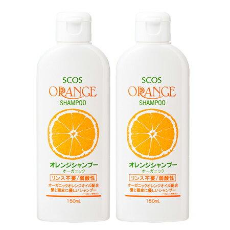 オレンジシャンプーオーガニック(150mL×2本)細い髪も根元からボリュームアップ・ハリコシがない、ぺたんこ、分け目のお悩みに・男女兼用 エスコス公式