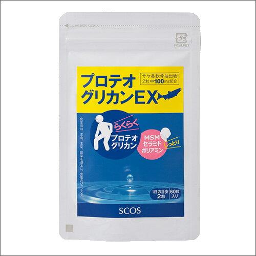 プロテオグリカンEX 60粒入【SCOS(エスコス)】【RCP】