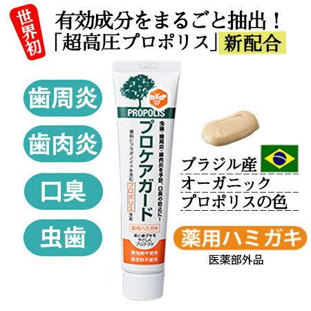 【セール】10%OFF プロケアガード(薬用歯みがき粉・医薬部外品)天然プロポリスがお口の悩みに力強く働きかける!ラウリル硫酸Na不使用