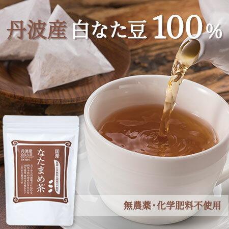 なたまめ茶 丹波産白なた豆100%・無農薬・化学肥料不使用・ノンカフェイン【エスコス】
