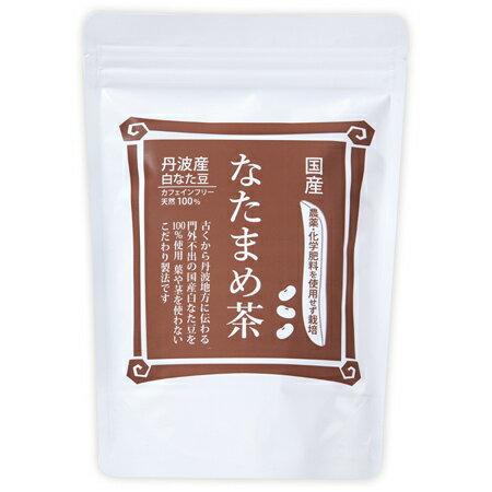 国産 なたまめ茶 丹波産白なた豆100%・無農薬・化学肥料不使用・ノンカフェイン 30包