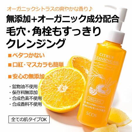 シトラスクレンジングオイル 180ml オーガニックオレンジ油&レモン油配合【エスコス】