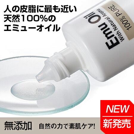 エミューオイル【SCOS(エスコス)】【RCP】