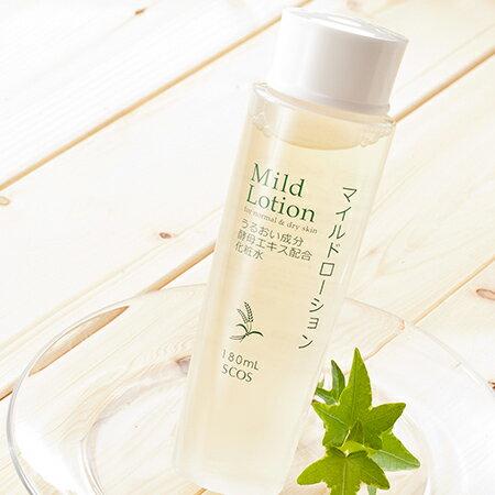 自然派化粧水 酵母エキス・米ぬか天然成分配合・無添加 マイルドローション