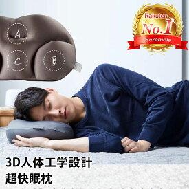 【楽天ランキング1位獲得】 枕 まくら 肩こり 首こり いびき 防止 3D 人体工学設計 ビーズ ストレートネック おすすめ 枕カバー ピロー 無重力 頚椎 安定 安眠 横向き寝 痛み ごろ寝 昼寝 送料無料
