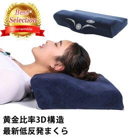 枕 まくら 肩こり 首こり 低反発 低反発枕 いびき 防止 ストレートネック おすすめ 枕カバー ピロー 頚椎安定 無重力 頚椎 安定 安眠 横向き寝 痛み ごろ寝 昼寝 送料無料